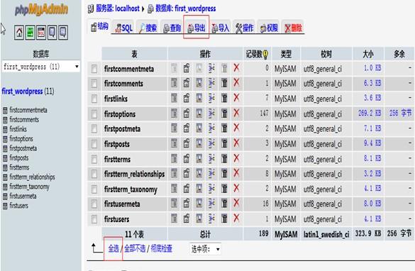 使用phpMyAdmin备份MySql数据库 6、在导出界面我们可以使用它的默认选项内容,唯一要修改的就是下面的另存为文件选项内容,默认的压缩格式是无我们根据需要选择其他的压缩格式,一般都压缩为ZIP格式的文件保存,选择好之后点击执行浏览器会自动弹出保存文件的对话框,等待文件下载完成之后,cpanel主机的抗住句酷备份就大功告成了。