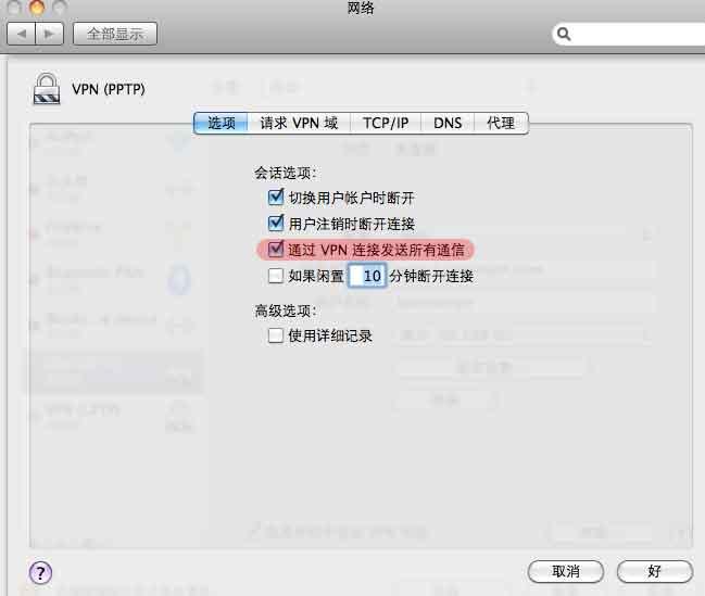 苹果系统(Mac OS)配置PPTP VPN连接教程详解(配图)