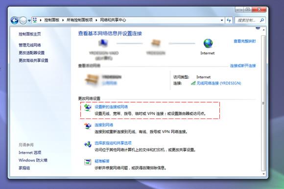 windows 7 VPN简单的设置方法