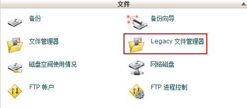 cPanel主机如何删除无法删除的文件?