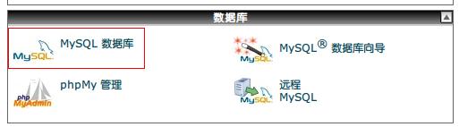 cPanel 添加数据库的方法(建立MySQL)