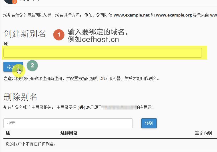 多域名访问一个站点;域名绑定方法。