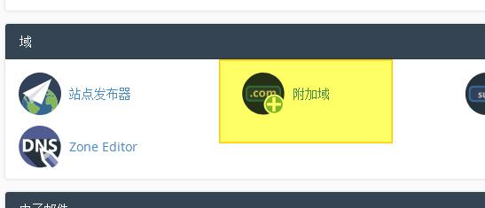 一个主机建多个网站(附加域名)设置方法