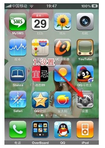 iPhone-pptp-1