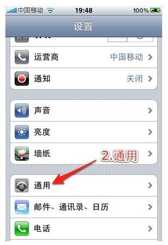 iPhone-pptp-2