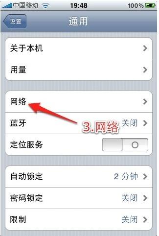 iPhone-pptp-3