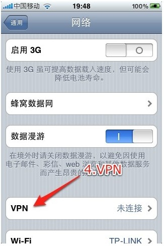 iPhone-pptp-4