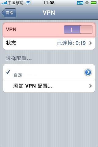 iPhone-pptp-8