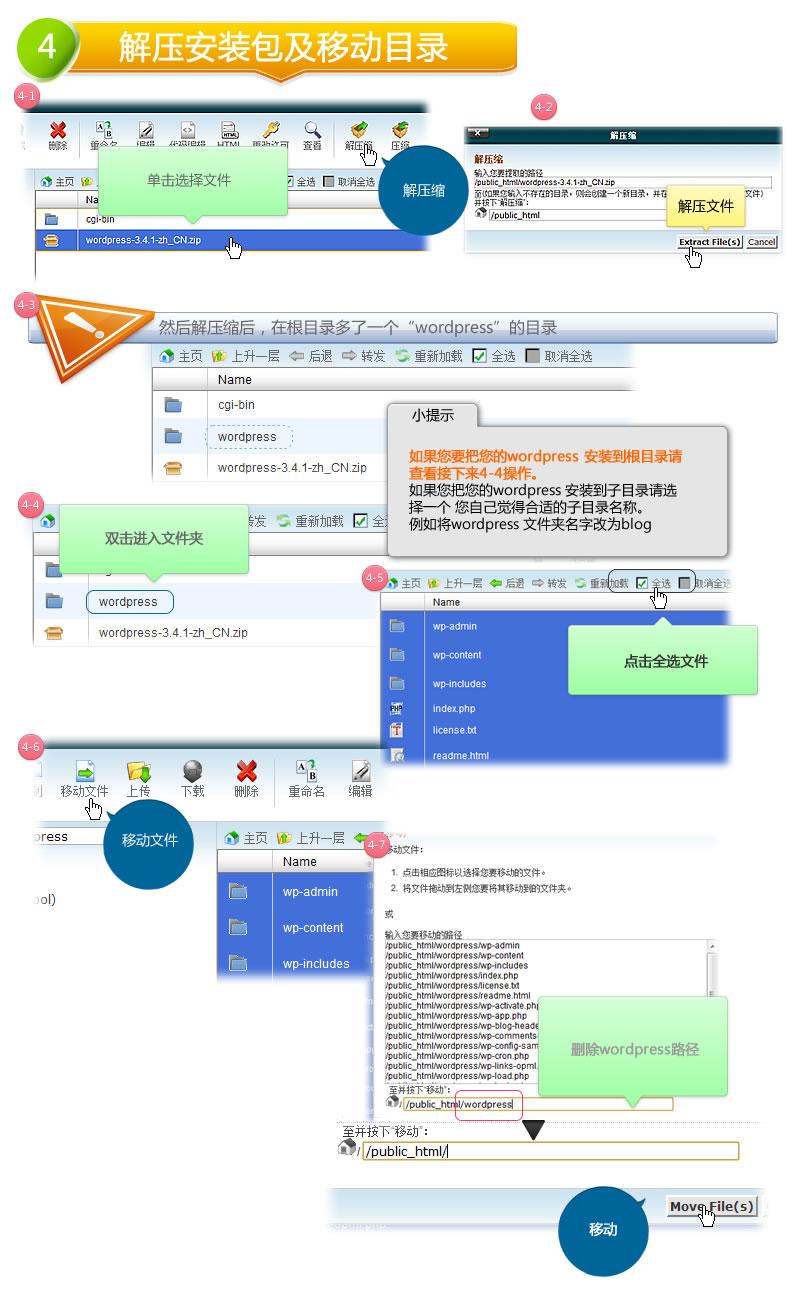 cpanel 主机面板安装wordpress.(教程)