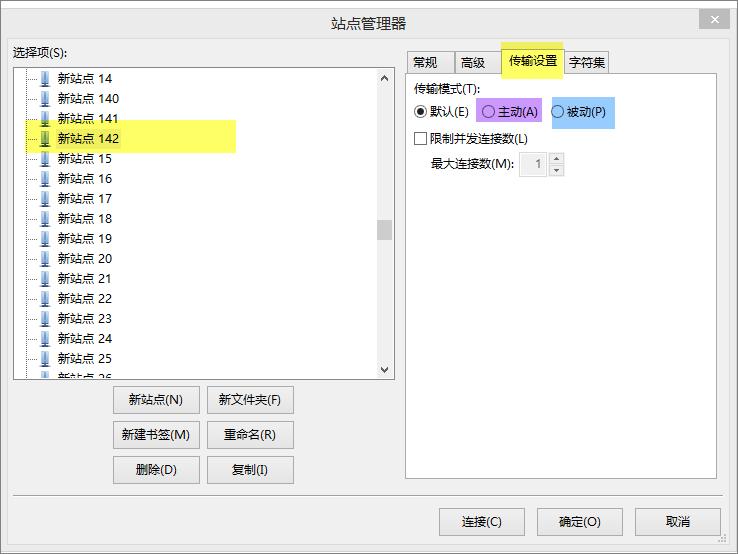 如何切换FileZilla FTP主动、被动模式