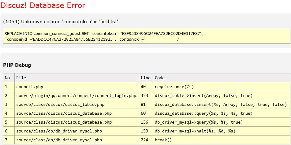 discuz-x-qq-login-database-error