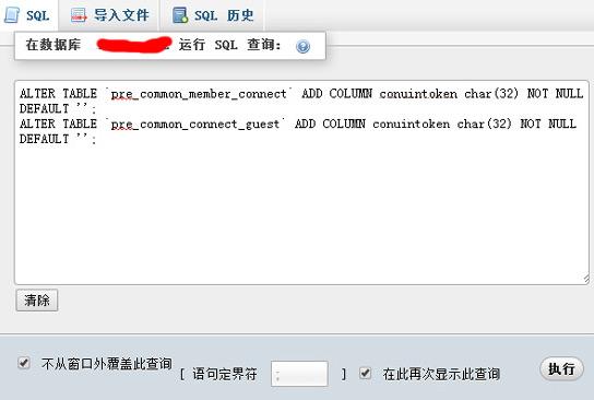 discuz-x-qq-login-database-error2