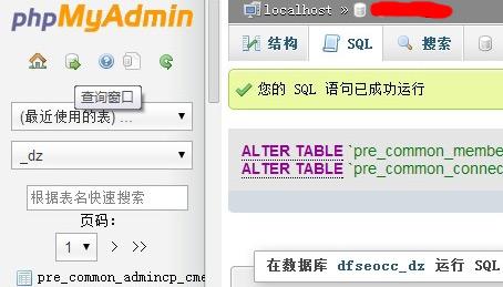 discuz-x-qq-login-database-error3
