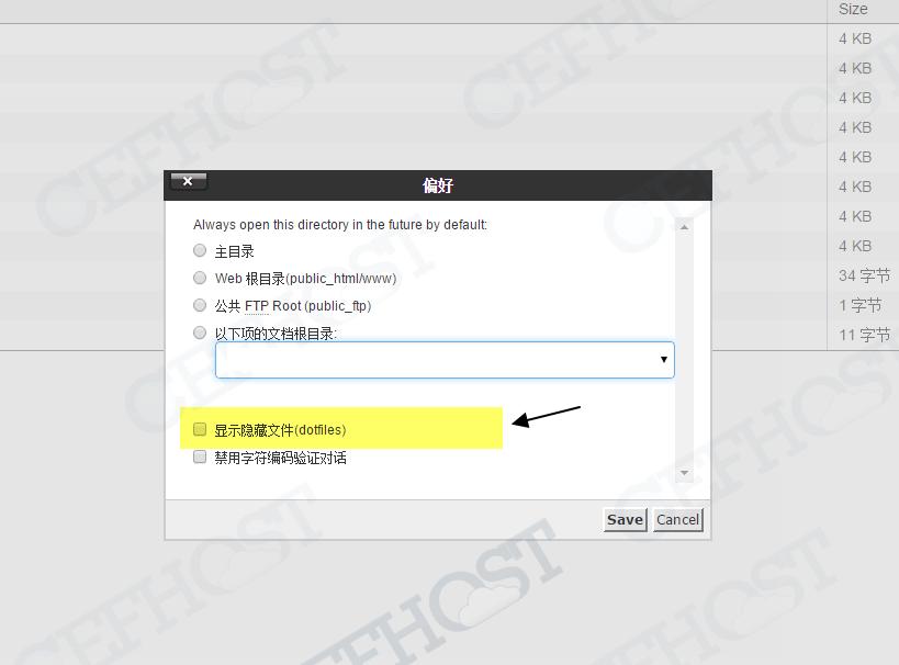 (新主题)cPanel显示隐藏文件(htaccess)