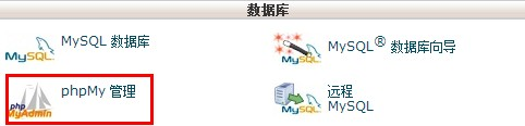 phpmyadmin-access