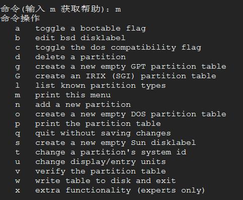 CentOS新增磁盘、分区、格式化和自动挂载