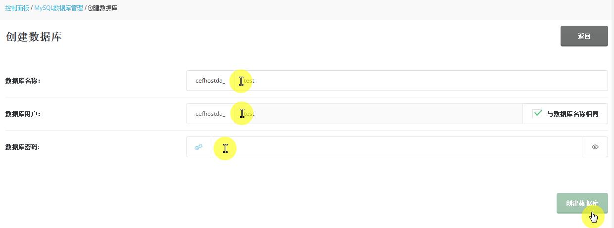 Da面板创建Mysql 数据库